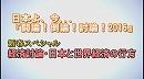 1/3【新春討論】日本と世界経済の行方[桜H28/1/2]