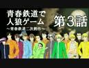 青*春*鉄*道*で*人狼ゲーム【3話】