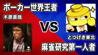【ポーカー世界王者】木原 VS 麻雀研究家