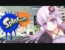 【Splatoon】ユカリのイカ納め【VOICEROID