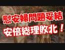 【慰安婦問題妥結】 安倍総理敗北!??
