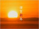 【謹賀新年】平成二十八年、新春の御挨拶[桜H28/1/1]