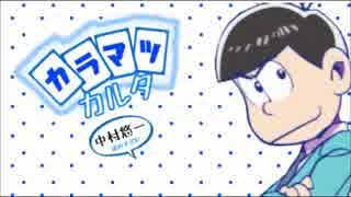 【おそ松さん】カラ松カルタ