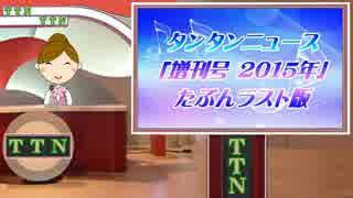 タンタンニュース 【増刊号2015年 たぶんラスト版】