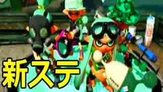 【スプラトゥーン】 大阪人怒りのガチマッ