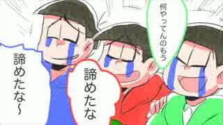 【手描き】松野家歌へた王座決定戦②【おそ