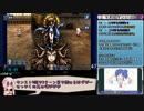 【7人ロッド】FF6 RTA風さくさくプレイ Part11/12【VOICEROID...