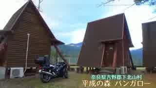 人生初のキャンプにバイクで行ってみた Pa