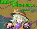 【東方卓遊戯】無意識GMと成り行きでSW2.0 5-3