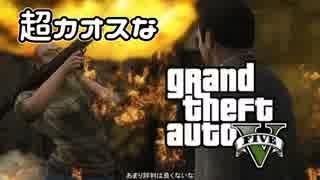 【GTA5】 超カオスなGTAⅤ Part5 【ゆっくり実況】