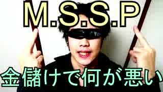 【MSSP】金儲けが目的で何が悪い【ふぅ さ