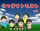 【おそ松さん】六つ子でトモダチコレクション新生活②【ゆっくり実況】