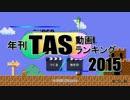 年刊TAS動画ランキング 2015年 Part1