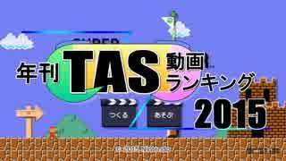 年刊TAS動画ランキング 2015年 Part1 thumbnail