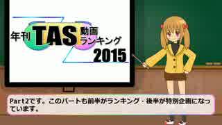 年刊TAS動画ランキング 2015年 Part2