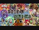 【モンスト実況】うちの動画の2015年を振り返る【駄弁り】