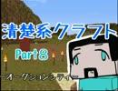 【minecraft】清楚系クラフト【part8】