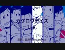 【手描き】おそ松さんでカ/ゲロウ/デイ/ズ【合松】