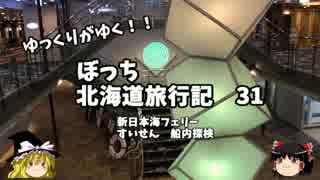 【ゆっくり】北海道旅行記 31 新日本海フェリーすいせん 船内探検