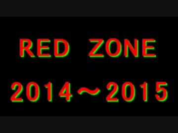 【ver.2014~2015】RED_ZONEのテクニックを古い順につなげた