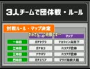 ◆Splatoon 3人チームで団体戦!実況プレイ◆激闘FILE:002 マップ決定会議