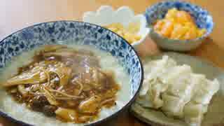 おうちで作る雑炊のキノコ餡掛け定食