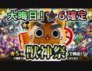 【モンスト実況】大晦日!☆6確定!獣神祭!【10連】