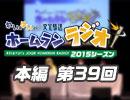 【第39回】れい&ゆいの文化放送ホームランラジオ![新春特別編]