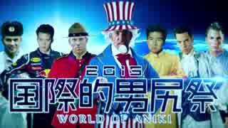 【合体】国際的男尻祭2015 - WORLD OF ANI
