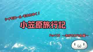 【ゆっくり】小笠原旅行記 Part15 ~おがさわら丸編~ 接岸