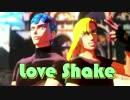 【MMD】明るく楽しくLoveShake【ジョジョ】