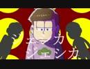 【おそ松さん人力】一松でジ/ェ/シ/カ