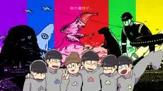 【合松】六つ子で不/完/全/な/処/遇【手描