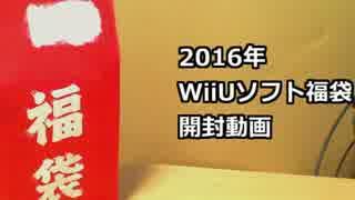 【2016】WiiUソフト福袋 開封動画