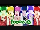 【MMDおそ松さん】マジ松1000%【F6】