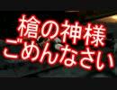 【Fallout4】世紀末ヒャッハー戦記Part5【
