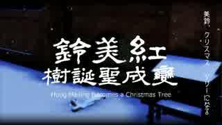 【東方MMD】五秒美鈴 - 紅美鈴變成聖誕樹