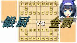 【将棋】3番勝負 第1局 銀厨vs金厨【ゆ