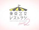 東京乙女レストランシーズン2 第13回