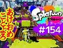 【スプラトゥーン実況】イカしたスナイパーにならなイカ#154【リッター3K縛り】