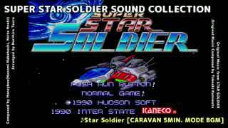 スーパースターソルジャー Sound Collecti