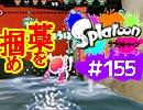 【スプラトゥーン実況】イカしたスナイパーにならなイカ#155...