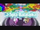 三代目JSplaBalalaika【MMDスプラトゥーン】