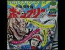 恐竜特撮3部作OP集