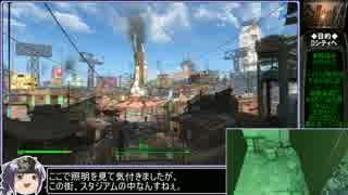 【ゆっくり実況】Fallout4をねっとりプレイ その08