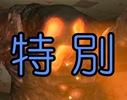 【実況】 鬼ごっこホラー貨物船からの脱出 〔年末特別版〕 part.3