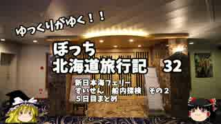 【ゆっくり】北海道旅行記 32 新日本海フェリーすいせん 探検2