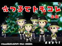 【おそ松さん】六つ子でトモダチコレクシ