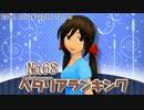 AxisPowersヘタリアランキング №68(12/24~12/30)