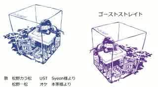 【おそ松さん人力】ゴー/ストスト/レイト